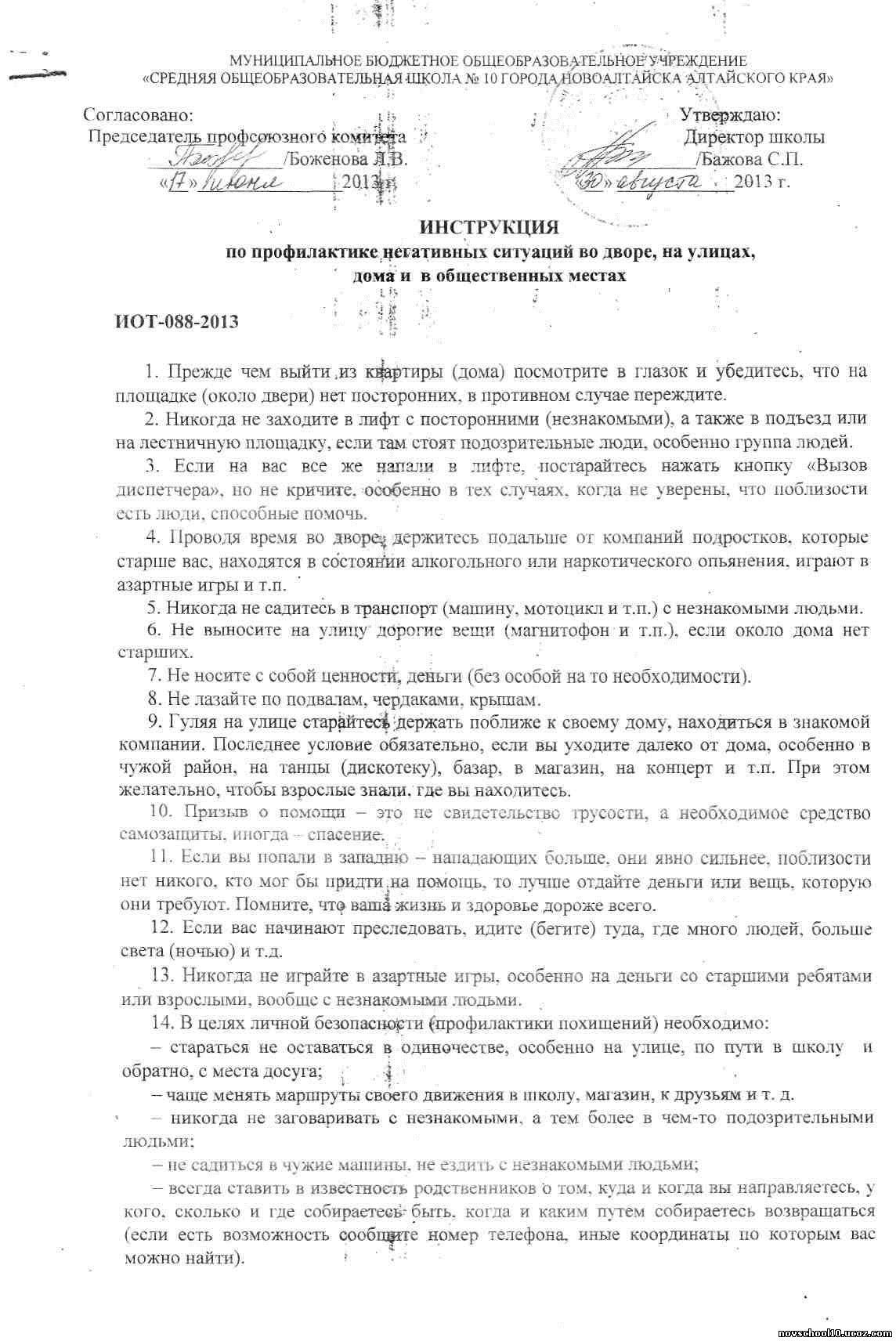 Инструкция По Работе С Электроприборами В Учреждении